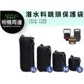 APPLE小舖 潛水布料 鏡頭袋 閃燈袋 變焦 長鏡 望遠鏡 相機包 防震防潑水 Canon Nikon Sony Fujifilm Panasonic Olympus(120元)