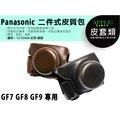 蘋果小舖 Panasonic GF7 GF-7 GF8 GF-8 GF9 GF-9 專用 皮套 相機包 皮質包 附背帶 12-32MM 定焦 短焦