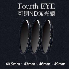 ~趴兔~Fourth EYE 可調ND減光鏡 濾鏡 超薄鏡框ND2~ND400~40.5