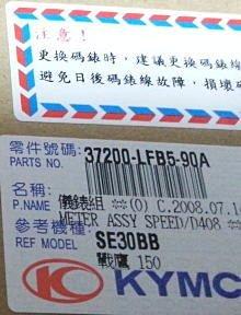 光陽 KYMCO 原廠 雷霆 RACING 125/150  液晶碼表/馬錶/儀表板/儀表/儀錶組 化油版專用02