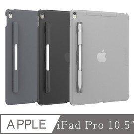 【海思】SwitchEasy CoverBuddy iPad Pro 10.5吋背蓋 含可