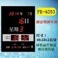 【量大免運-插電式 電子鐘】鋒寶 FB-4053型 電子日曆 萬年曆 時鐘 鬧鐘 賀喜開幕 公司機關 辦公機構