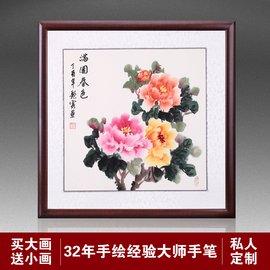 純手繪國畫牡丹畫 花開富貴真跡 客廳玄關走廊辦公室橫幅裝飾裝裱