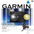 支架王 GARMIN GDR W180 【舊換新】↘4988元+免運費+後視鏡支架【父親節特惠】180度 超廣角 語音聲控 行車記錄器【三年保固】
