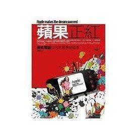 ~α蒼穹書齋α~~蘋果正紅:蘋果電腦如何把願景變錢景~ISBN:9866857565│普天
