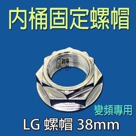 LG 變頻 洗衣機 螺母 螺帽 內桶固定螺帽 軸心內桶 螺母 LG內桶固定螺母 洗衣機 離