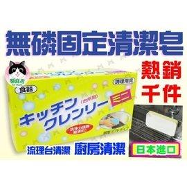 貓麻吉 日本原裝 洗碗皂 無磷皂 350g 中性不傷手 天然濃縮省用洗潔皂 現貨