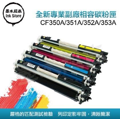 HP 碳粉匣 CF350A CF351A CF352A CF353A /每支$319/130A/M176N/M177FW/M177/M176【墨水超商】