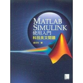 蒼穹書齋: 九成新\Matlab Simulink 入門:科技英文閱讀 缺光碟 \博碩文化\盧並裕\滿額享