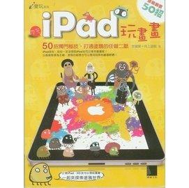 蒼穹書齋: 電腦館,九成新\帶著iPad玩畫畫!塗鴉 50招\博碩文化\世蘋果+向上遊戲\