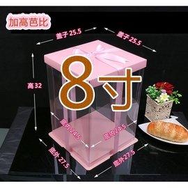 8吋加高~芭比娃娃蛋糕盒、娃娃裙蛋糕盒、冰雪奇緣娃娃蛋糕盒、加高蛋糕盒 140元