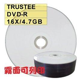 ~霧面滿版可印片~  A級 TRUSTEE printable DVD~R 16X可印式空