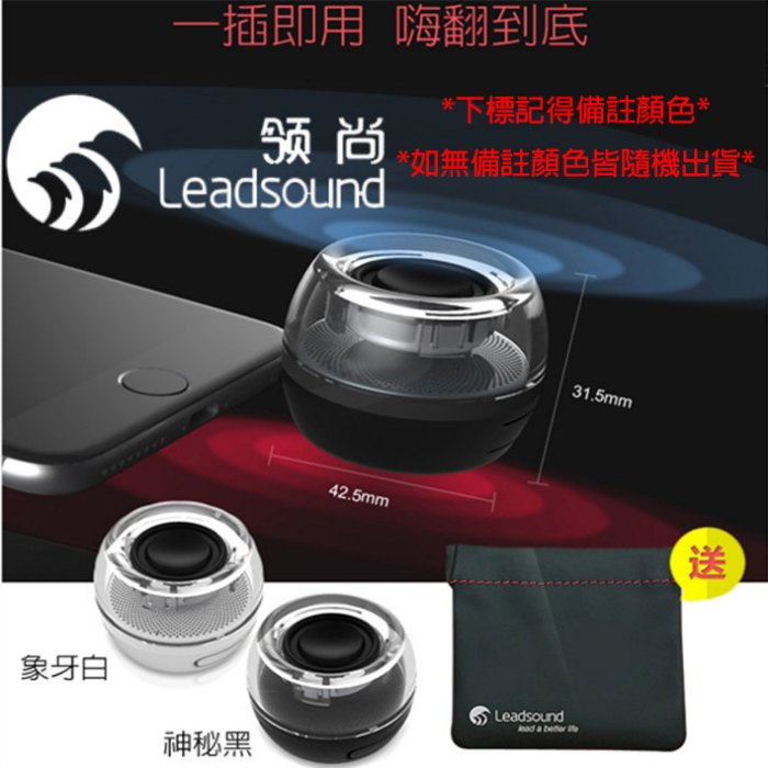 Leadsound F10 OPPO Mirror 5s R7 R7 PLUS R7+ R7S   迷你 隨身 喇叭01