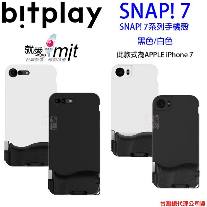 bitplay SNAP!7 Apple IPhone 7 PLUS 32GB  相機 快門 i7 單 拍照手機殼01