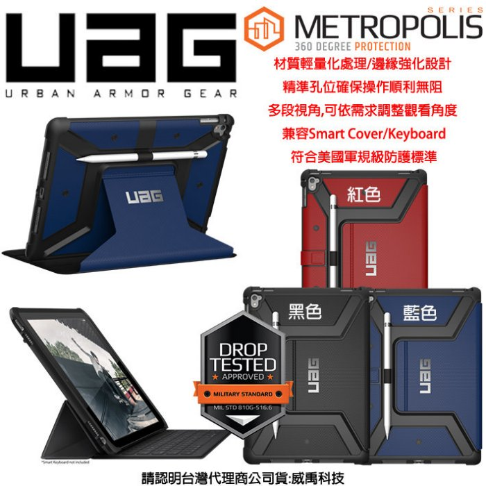 陸 UAG Apple iPad Pro 9.7 Wi-Fi 軍規 防摔 皮套  P9 METROPOLIS 三色01