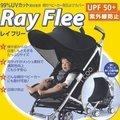 現貨 日本(阿卡將銷售款) -- Ray Flee  嬰兒推車防曬罩 / 防紫外線遮陽罩/ 遮光罩  現貨供應