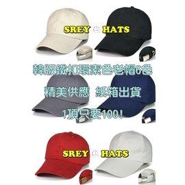 SREY帽屋 1頂100! 軟版貼頭型老帽 後鐵扣環 素色布面6色 老帽 棒球帽 帽子 鴨舌帽 女孩百搭 工廠直營