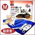 【下殺價】日本專利 LP三段式控溫遠紅外線 寵物小電毯/保暖毯/寵物保溫電毯/電熱毯【附防咬設計】