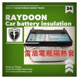 Raydoon雷盾電瓶隔熱套 46B24L 55B24L 60B24L 80B24L Panasonic 國際牌電池 專用尺寸