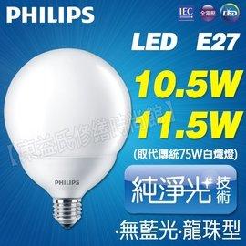 飛利浦 LED Globe 11.5W E27 黃光 2700K 全電壓【東益氏】售23W歐司朗 東亞 吸頂燈 層板燈