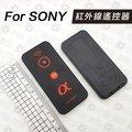 SONY 相機 紅外線遙控器 NEX7 NEX6 NEX5R A7 A7r NEX-5R A77 II
