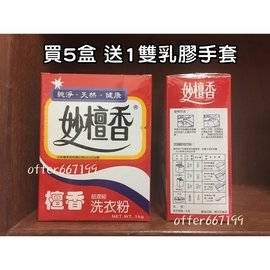 【招財納福】⭐現貨⭐一盒下標處妙檀香洗衣粉 1kg/1盒