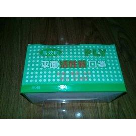 如圖 厚的 無塵室用 全新 PLY 高效能-活性碳口罩 一盒50入  台灣製 四層平面 合格認證 ISO-9001  只有一盒 空污 賣場還有 牙膏 衛生紙 等