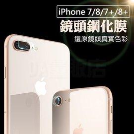 《搶先上架》高品質 iphone 8 8 x plus 9H 手機 鏡頭 鋼化 玻璃 保護貼 鏡頭貼 玻璃貼 款式可選