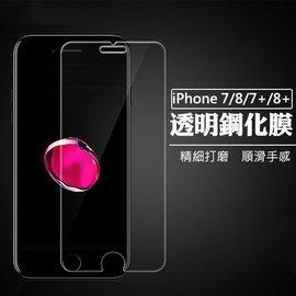 《搶鮮上架》高品質 iPhone 8 8 PLUS 2.5D 9H 強化 鋼化 玻璃 保護貼 保護膜 非滿版 兩款可選