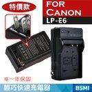 特價款@焦點攝影@Canon佳能LP-E6充電器EOS 6D 7D 5D3 5D2 60D 70D 80D 7D2相機座充