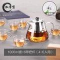 耐高溫加厚不銹鋼 茶漏  花茶壺 透明耐熱玻璃茶具組1000ml壺 + 6小杯