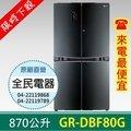【全民電器】GR-DBF80G LG冰箱 另售 GR-DB78G GW-BF386SV GR-DBF85S