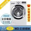 【全民電器】來電最優惠!WD-S18VBW LG洗衣機 另售 WD-S18VCD F2514DTGW WD-S17DVD WD-S17NRW WD-S90TCW WD-S90TCS TWINWash F2721HTTV