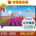 【全民電器】49LJ550T LG電視 另售 55UJ630T 49UJ630T OLED55B6T 60UJ658T 65UJ658T 75UJ658T 55SJ800T 65SJ800T OLED..