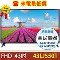 【全民電器】43LJ550T LG電視 另售 49LJ550T 49UJ630T 43UJ630T OLED55B7T 65UJ658T 75UJ658T 55SJ800T 65SJ800T 86SJ..
