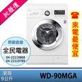 【全民電器】來電議價!WD-90MGA LG洗衣機 另售 WD-S17NBW WD-S17NRW F1450HT1W WD-S90TCW WD-S18VCD F2514NTGW F2514DTGW WD-S90TCS