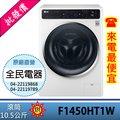 【全民電器】來電議價!F1450HT1W LG洗衣機 另售 WD-90MGA F2514DTGW WD-S15DWD WD-S18VBW WD-S16VBD WD-S17DVD WD-S19TVC F2721HTTV
