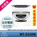 【全民電器】來電議價!WT-D350W LG洗衣機 另售 WD-S15DWD WD-S18VBW WD-S16VBD F2514NTGW F2514DTGW F1450HT1W TWINWash