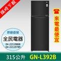 【全民電器】來電議價!GN-L392B LG冰箱 另售 GN-L392SV GN-B490SV GN-L235SV 49LJ550T 43UJ630T 49UJ630T 55UJ630T 49UJ656T OLED55B7T