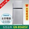 【全民電器】GN-B560SV LG冰箱 另售 GN-BL497SV GN-DA560SV GN-L397SV GR-DL80SV GR-DL80W GR-DPL80N GR-BL78SV GR-DP..
