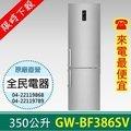 【全民電器】GW-BF386SV LG冰箱 另售 GN-L397C GN-B560SV GR-DBF85S GN-BL497SV GN-HL567SV GN-DL567SV GR-DL80W GR-DPL80N GR-R40SV
