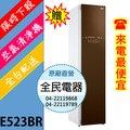【全民電器】來電議價!E523BR LG洗衣機 另售 F2721HTTV WD-S18VCD WD-S18VBW WD-S16VBD WD-S17DVD WD-S15DWD WD-S90TCW