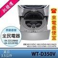 【全民電器】全台火速配送!WT-D350V LG洗衣機 另售 F2721HTTV WD-S19TVC WT-SD117HSG WT-SD126HVG WT-D176SG WT-D176VG WT-ID137SG