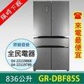 【全民電器】『冰箱詢價區』GR-DBF85S LG冰箱 另售 GR-DB78N GR-DB78W GR-DL80W