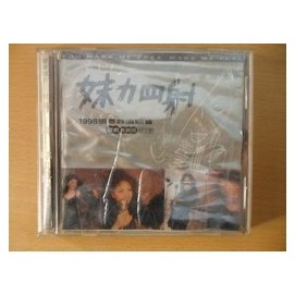穎8  早期CD 張惠妹~妹力四射 1998演唱會提前先聽版 中文歌 專輯 品相如