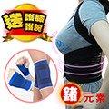 【JS嚴選】鍺元素多功能塑身束腹托胸挺背護腰帶(挺背護腰神器+藍膝藍腕)