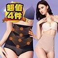 【JS嚴選】八位交叉收腹人魚曲線美臀塑身褲_1096塑褲隨機*4件