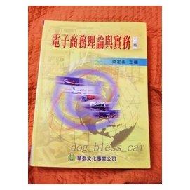 ~電子商務理論與實務~ISBN:9576094429│華泰文化事業股份有限 │梁定澎 主編