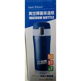 路易王子 真空彈蓋保溫瓶 容量375ml/瓶 $100