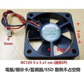 樂子3C SUNON DC12V(5X5/2p)散熱風扇12V/0.9W/KD1205PFB1顯示卡/監視器/SSD 建準0655